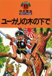 中沢啓治平和マンガ作品集 ほるぷ版 ユーカリの木の下で (1巻 全巻)