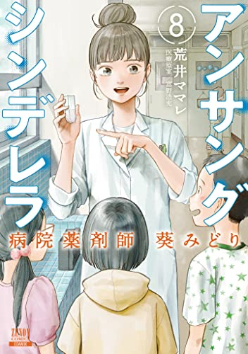 アンサングシンデレラ 病院薬剤師 葵みどり (1-5巻 最新刊) 漫画