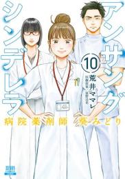 アンサングシンデレラ 病院薬剤師 葵みどり (1-6巻 最新刊)