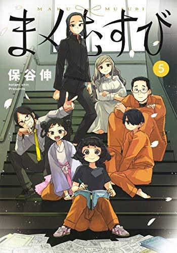 まくむすび(1巻 最新刊)
