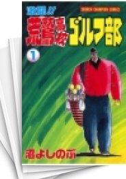 【中古】激闘!!荒鷲高校ゴルフ部 (1-16巻) 漫画