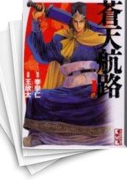 【中古】蒼天航路 [文庫版] (1-18巻) 漫画