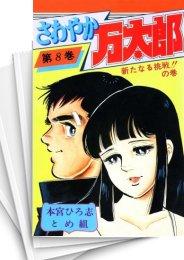 【中古】さわやか万太郎 (1-10巻) 漫画