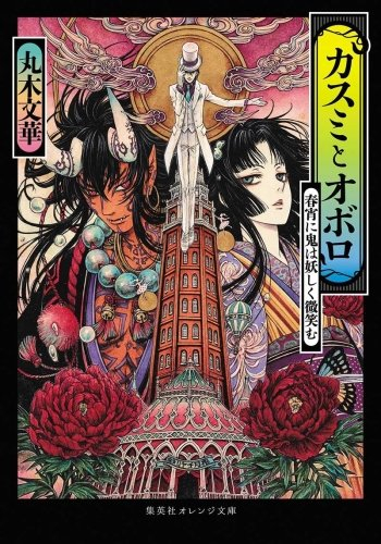 【ライトノベル】カスミとオボロ 大正百鬼夜行物語 漫画