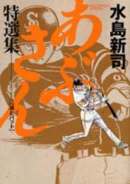 あぶさん特選集 (1-3巻 全巻)