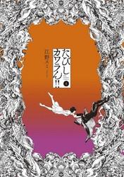 たびしカワラん!! 4 冊セット最新刊まで 漫画