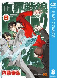血界戦線 Back 2 Back 2 冊セット最新刊まで 漫画