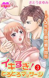 イキすぎ!とろとろマッサージ~ドS先生の意地悪な指先 3 冊セット最新刊まで 漫画