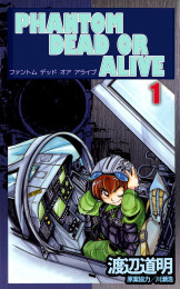 PHANTOM DEAD OR ALIVE 8 冊セット全巻 漫画