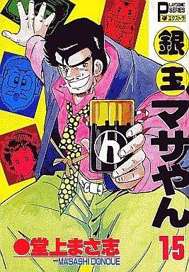 銀玉マサやん (1-22巻 全巻) 漫画