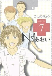 Ns'あおい(7) 漫画