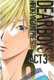DEAR BOYS ACT 3(6) 漫画