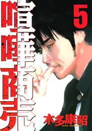 喧嘩商売(5) 漫画
