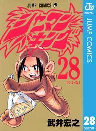 シャーマンキング 28 漫画