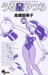うる星やつら〔新装版〕(23) 漫画