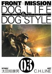 FRONT MISSION DOG LIFE & DOG STYLE3巻 漫画