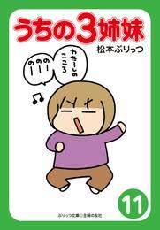 ぷりっつ電子文庫 うちの3姉妹(11) 漫画