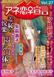 アネ恋♀宣言 Vol.27 漫画