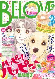 BE・LOVE 2016年5号3月1日号 [2016年2月15日発売] 漫画