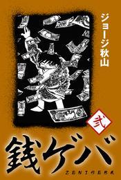 銭ゲバ 弐 漫画