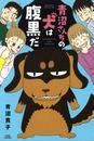 青沼さんちの犬は腹黒だ 漫画