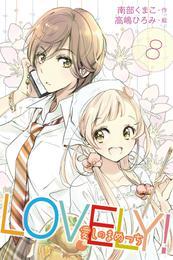 LOVELY!~愛しのまめっち 8巻〈たったひとつの宝物〉 漫画