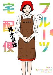 フルーツ宅配便~私がデリヘル嬢である理由~(4)