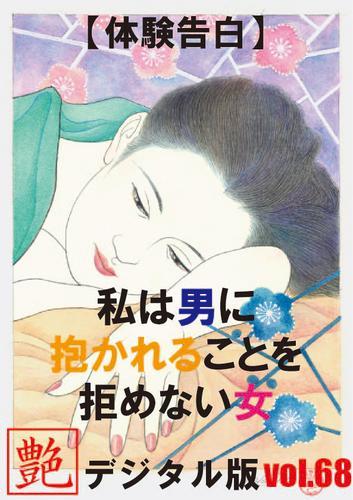【体験告白】私は男に抱かれることを拒めない女 ~『艶』デジタル版 vol.68~ 漫画