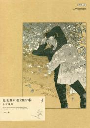 北北西に曇と往け[ワイド版] (1-3巻 最新刊)
