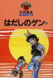 【児童書】中沢啓治平和マンガ作品集 第一期 改定版(全10冊)