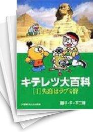 【中古】キテレツ大百科 [文庫版]  (1-2巻) 漫画