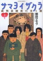 サマヨイザクラ (上下巻 全巻) 漫画
