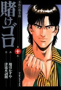 賭けゴロ (1-19巻 全巻) 漫画
