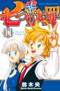 七つの大罪 41 冊セット全巻 漫画
