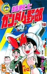 超戦士 ガンダム野郎 12 冊セット全巻 漫画
