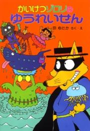 【児童書】かいけつゾロリのゆうれいせん -かいけつゾロリシリーズ5