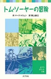 【児童書】トム・ソーヤーの冒険