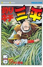 釣りキチ三平(19) 漫画