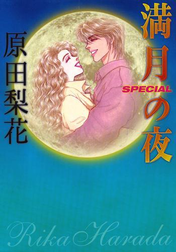 満月の夜 SPECIAL 漫画