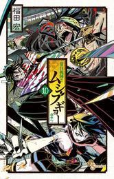 常住戦陣!!ムシブギョー(10) 漫画