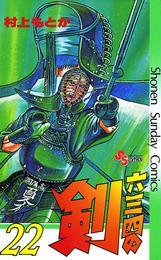 六三四の剣(22) 漫画