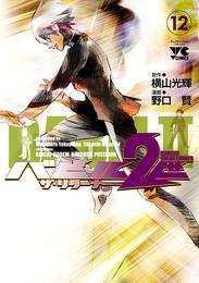 バビル2世 ザ・リターナー 12