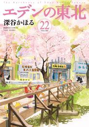 エデンの東北 22 冊セット 最新刊まで