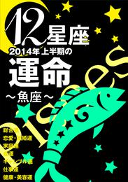 12星座2014年上半期の運命~魚座~ 漫画