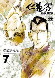 仁義 零 7 漫画