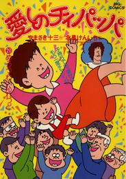 愛しのチィパッパ(20) 漫画