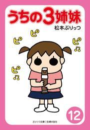 ぷりっつ電子文庫 うちの3姉妹(12) 漫画