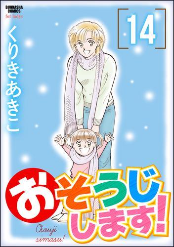 おそうじします!14巻 漫画