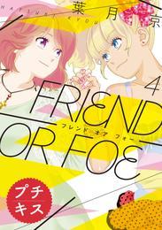 FRIEND OR FOE プチキス(4) 漫画