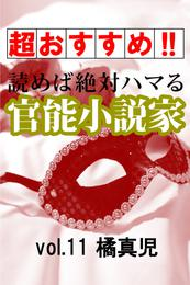 【超おすすめ!!】読めば絶対ハマる官能小説家vol.11橘真児 漫画